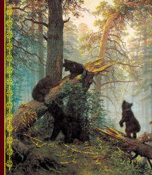 Гнедич П.П. - Русское искусство (ПП оформление 1) обложка книги