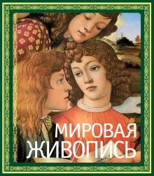 Гнедич П.П. - Мировая живопись (нов. оф.) обложка книги