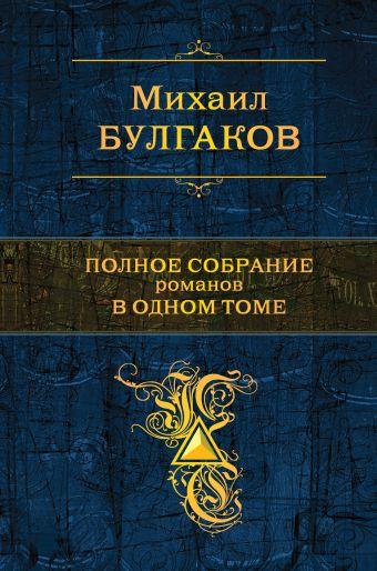 Полное собрание романов в одном томе Булгаков М.А.