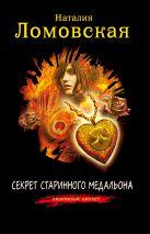 Ломовская Н. - Секрет старинного медальона' обложка книги