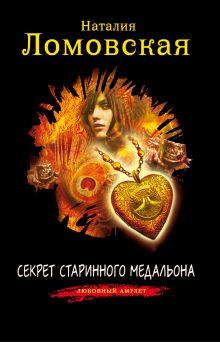 Ломовская Н. - Секрет старинного медальона обложка книги