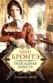 Подсадная невеста обложка книги
