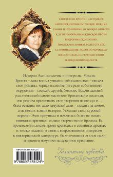 Обложка сзади Подсадная невеста Элен Бронтэ