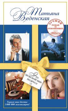 Веденская Т. - Это мужской мир, подруга! обложка книги
