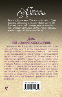 Обложка сзади Дом, где исполняются мечты Татьяна Алюшина