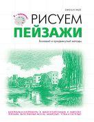 Грей П. - Рисуем пейзажи' обложка книги