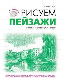 Грей П. - Рисуем пейзажи обложка книги