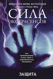 Фад А., Фад Р. - Защита. Как противостоять сглазу, порче и энергетическому вампиризму обложка книги