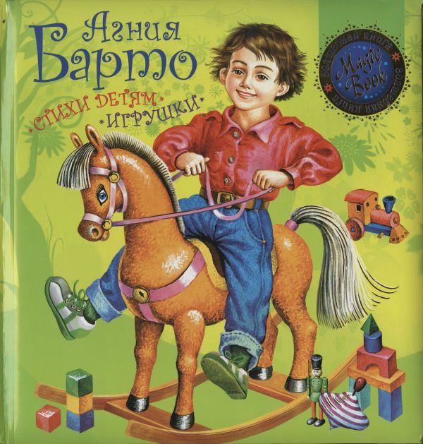 Сказки для детей 6 лет читать распечатать