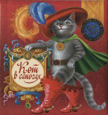 Перро Ш. - Кот в сапогах обложка книги
