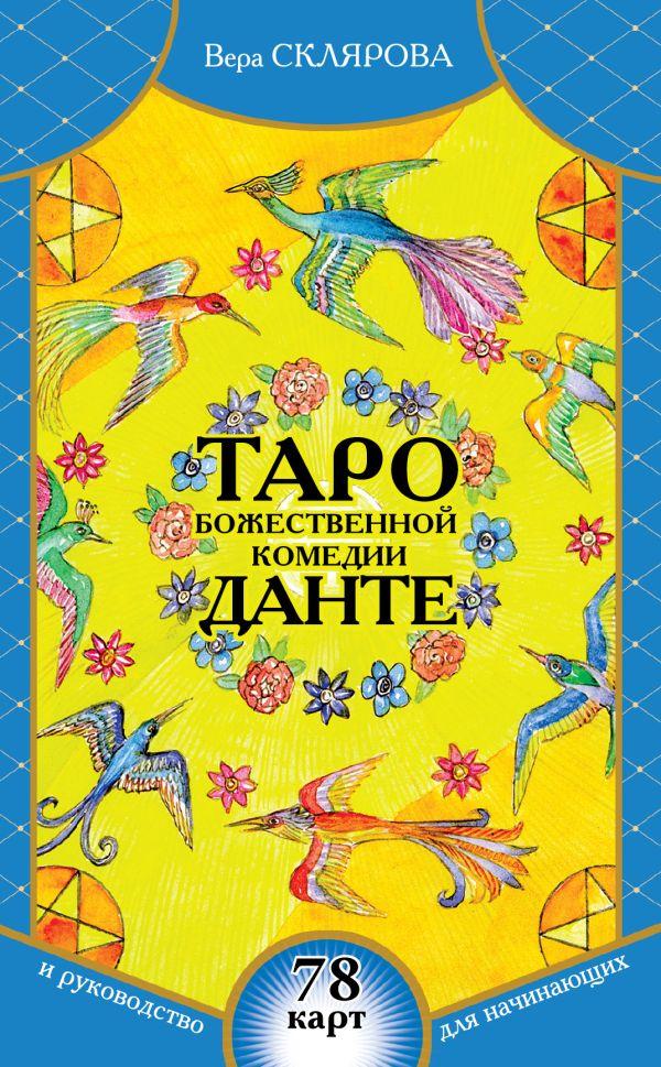 Таро Божественной Комедии Данте: 78 карт и руководство для начинающих (в футляре) Склярова В.А.