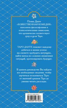 Обложка сзади Таро Божественной Комедии Данте: 78 карт и руководство для начинающих (в футляре) Вера Склярова