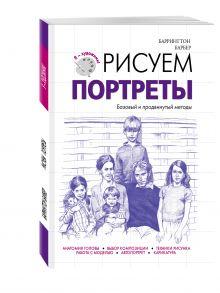 Барбер Б. - Рисуем портреты обложка книги