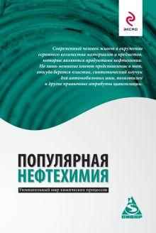Костин А.А. - Популярная нефтехимия обложка книги