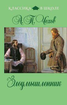 Чехов А.П. - Злоумышленник обложка книги