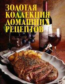 - Золотая коллекция домашних рецептов обложка книги