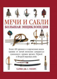 Харви Д.С. - Мечи и сабли. Большая энциклопедия обложка книги