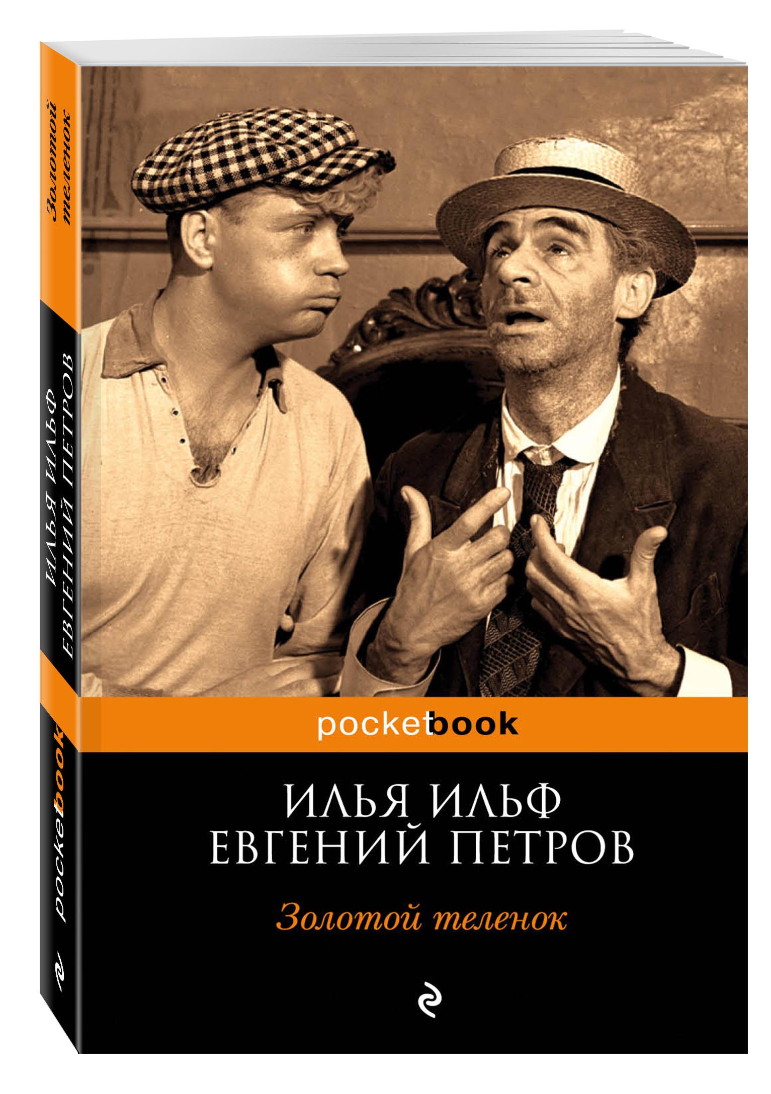 Золотой теленок ( Илья Ильф, Евгений Петров  )