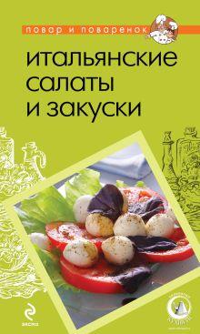 - Итальянские салаты и закуски обложка книги