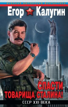 Калугин Е. - Спасти товарища Сталина! СССР XXI века обложка книги