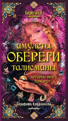 Кладникова С.П. - Амулеты, обереги, талисманы, которые вам помогут обложка книги
