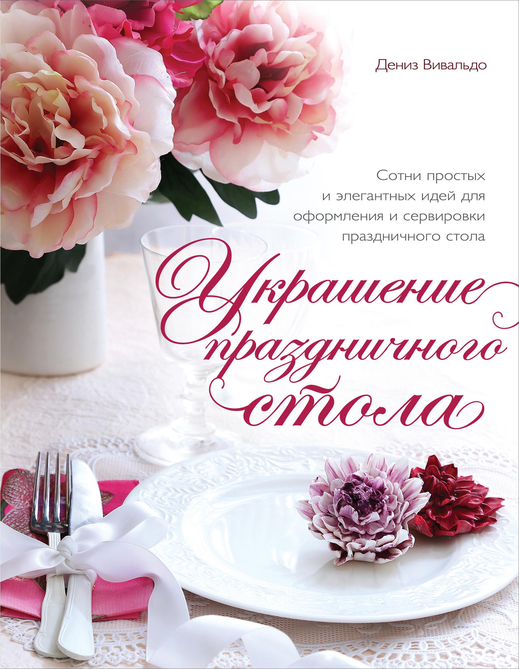Украшение праздничного стола (серия Кулинария. Зарубежный бестселлер) ( Вивальдо Д.  )