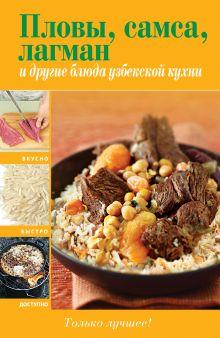 Обложка Пловы, самса, лагман и другие блюда узбекской кухни