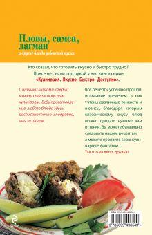 Обложка сзади Пловы, самса, лагман и другие блюда узбекской кухни