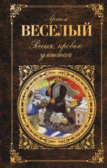 Веселый А. - Россия, кровью умытая обложка книги