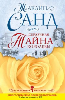 Санд Ж. - Сердечная тайна королевы обложка книги