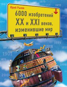 Рылёв Ю.И. - 6000 изобретений XX и XXI веков, изменившие мир обложка книги