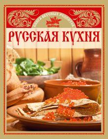 - Русская кухня. Книга вкусных рецептов обложка книги