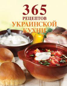 - 365 рецептов украинской кухни обложка книги
