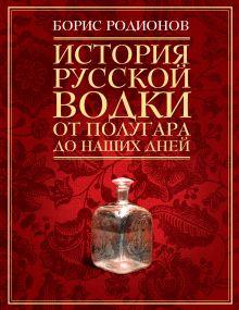 Родионов Б. - История русской водки от полугара до наших дней обложка книги