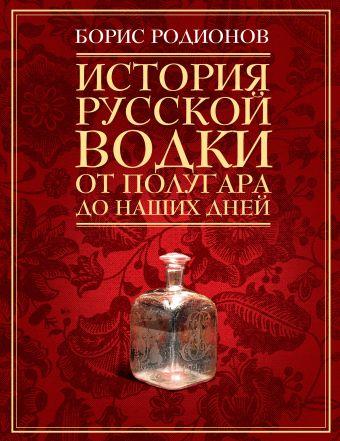 История русской водки от полугара до наших дней Родионов Б.