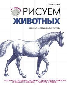 Грей П. - Рисуем животных обложка книги
