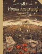 Кисельгоф И. - Умышленное обаяние' обложка книги