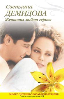 Обложка Женщины любят героев Светлана Демидова
