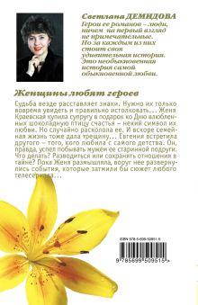 Обложка сзади Женщины любят героев Светлана Демидова
