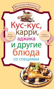 - Кус-кус, карри, аджика и другие блюда со специями обложка книги