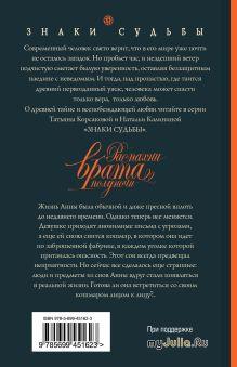Обложка сзади Распахни врата полуночи Наталья Калинина