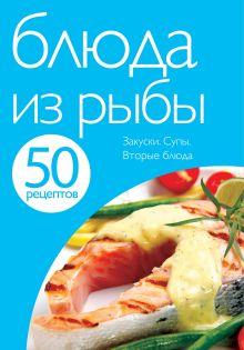 - 50 рецептов. Блюда из рыбы обложка книги