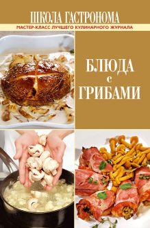- Школа Гастронома. Блюда с грибами обложка книги