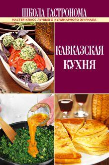 - Школа Гастронома. Кавказская кухня обложка книги