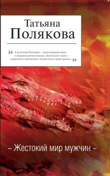 Полякова Т.В. - Жестокий мир мужчин обложка книги