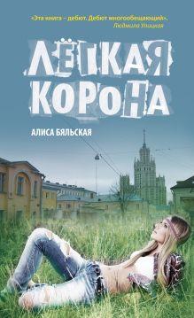 Бяльская А. - Легкая корона обложка книги