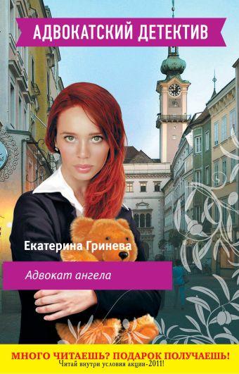 Адвокат ангела Гринева Е.