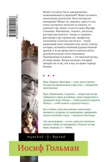 Обложка сзади Вера, Надежда, Виктория Иосиф Гольман