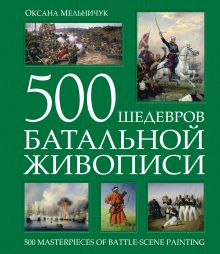 Мельничук О.Е. - 500 шедевров батальной живописи обложка книги