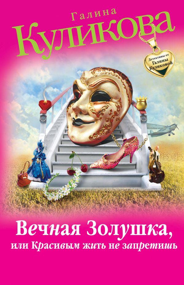 Вечная Золушка, или Красивым жить не запретишь Куликова Г.М.